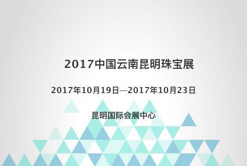 2017中国云南昆明珠宝展
