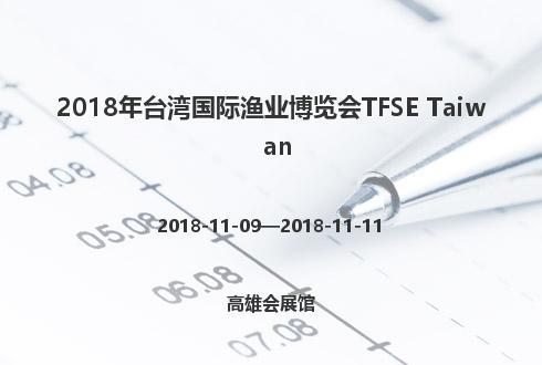 2018年台湾国际渔业博览会TFSE Taiwan