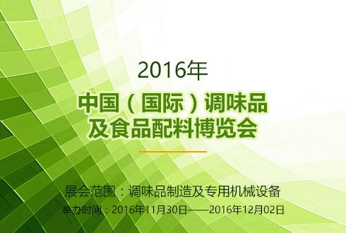2016年第12届中国(国际)调味品及食品配料博览会