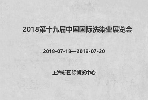 2018第十九届中国国际洗染业展览会