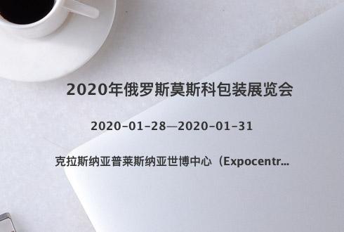 2020年俄罗斯莫斯科包装展览会