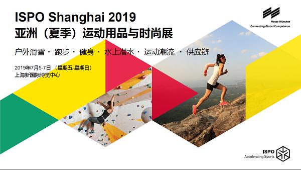 2019亚洲(上海)运动用品与时尚展(ISPO)