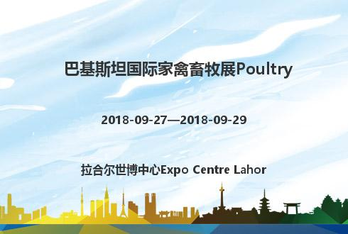 巴基斯坦国际家禽畜牧展Poultry