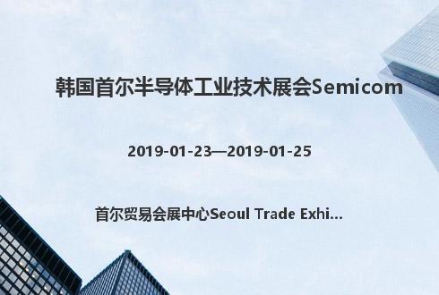 韩国首尔半导体工业技术展会Semicom