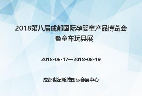 2018第八届成都国际孕婴童产品博览会暨童车玩具展