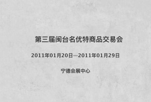 第三届闽台名优特商品交易会