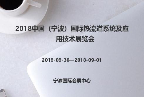 2018中国(宁波)国际热流道系统及应用技术展览会