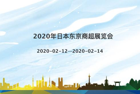 2020年日本东京商超展览会