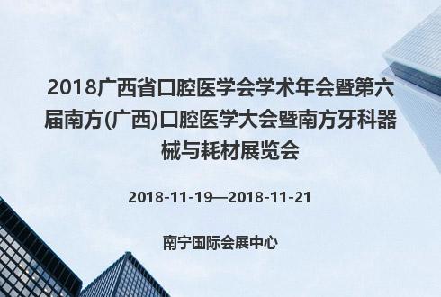 2018广西省口腔医学会学术年会暨第六届南方(广西)口腔医学大会暨南方牙科器械与耗材展览会