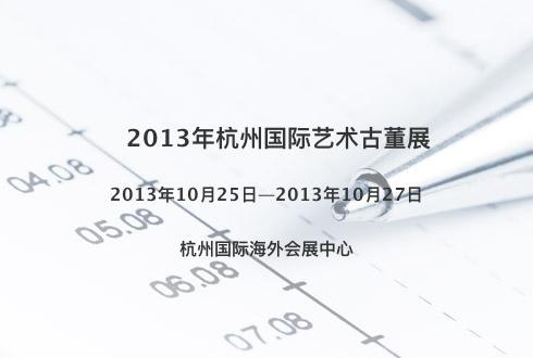 2013年杭州国际艺术古董展