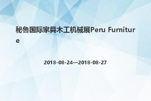 秘鲁国际家具木工机械展Peru Furniture