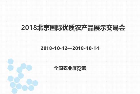 2018北京国际优质农产品展示交易会