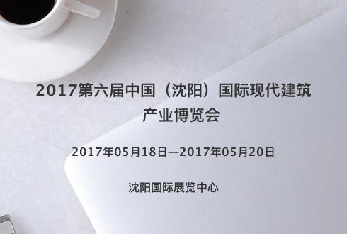 2017第六届中国(沈阳)国际现代建筑产业博览会
