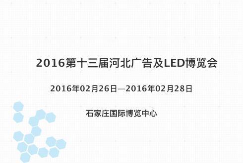 2016第十三届河北广告及LED博览会