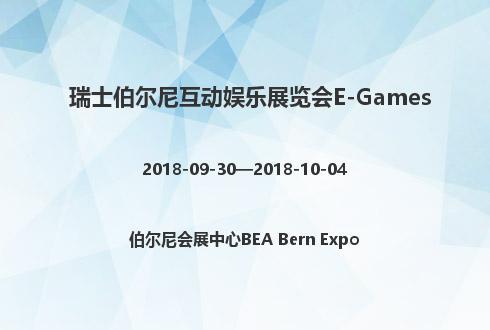 瑞士伯尔尼互动娱乐展览会E-Games