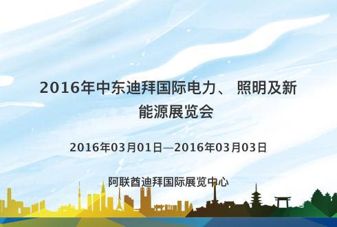 2016年中东迪拜国际电力、 照明及新能源展览会