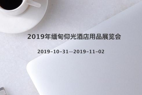2019年缅甸仰光酒店用品展览会