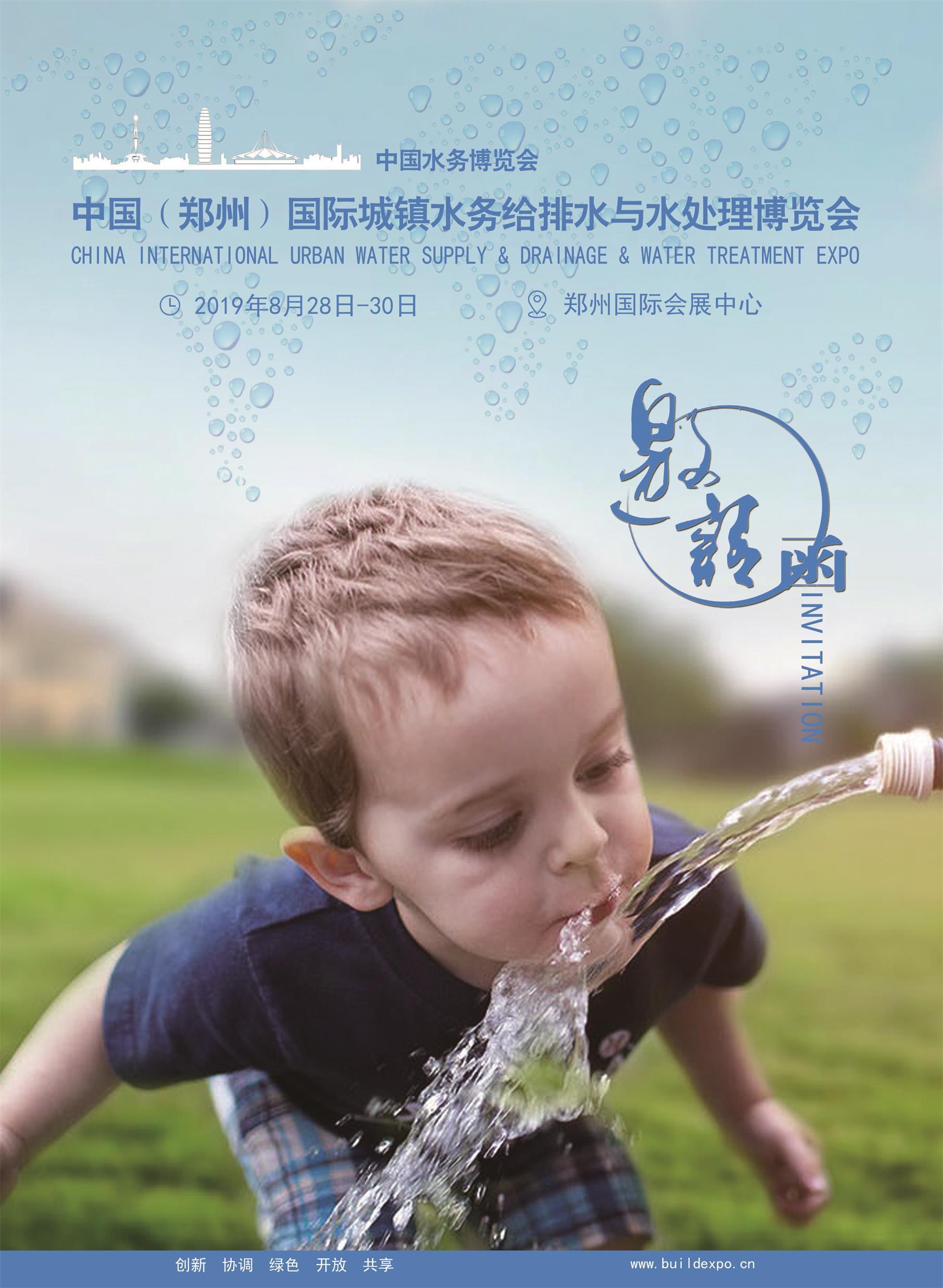 中国(郑州)国际城镇水务给排水与水处理博览会