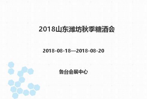 2018山东潍坊秋季糖酒会