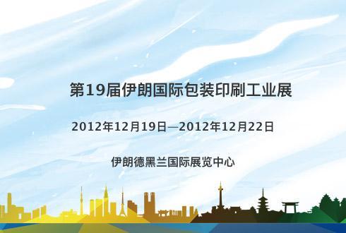 第19届伊朗国际包装印刷工业展