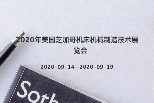 2020年美国芝加哥机床机械制造技术展览会