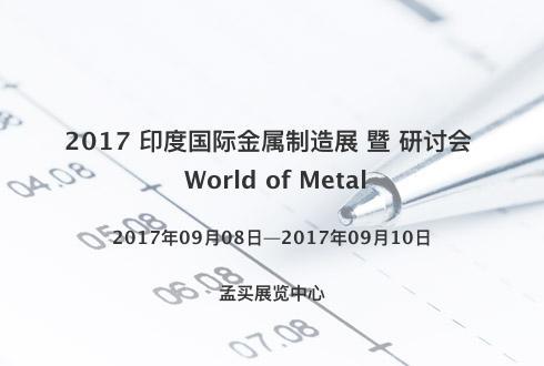 2017 印度国际金属制造展 暨 研讨会 World of Metal