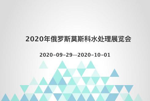 2020年俄罗斯莫斯科水处理展览会