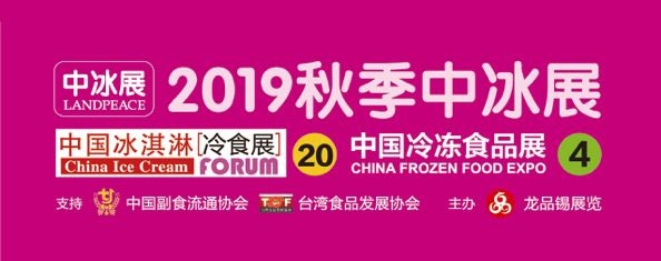 2019秋季中国冰淇淋冷食展暨中国冷冻食品展