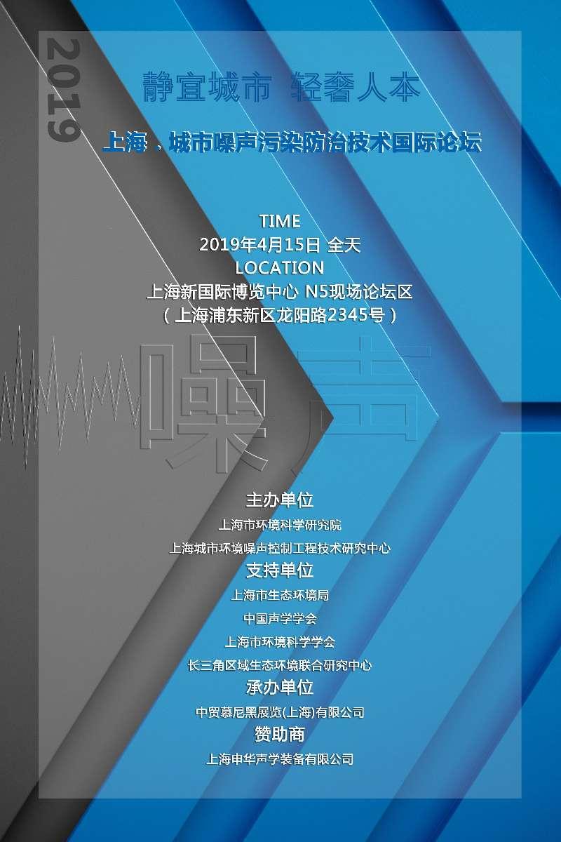 上海•城市噪声污染防治国际技术论坛