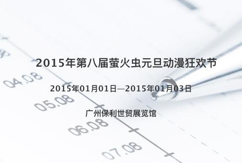 2015年第八届萤火虫元旦动漫狂欢节