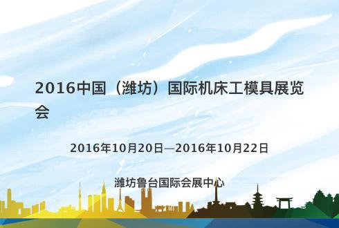 2016中国(潍坊)国际机床工模具展览会