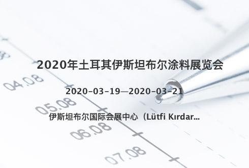 2020年土耳其伊斯坦布尔涂料展览会