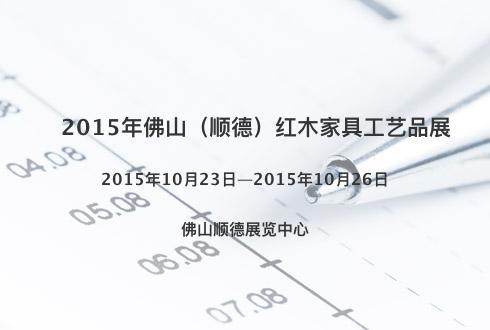 2015年佛山(顺德)红木家具工艺品展