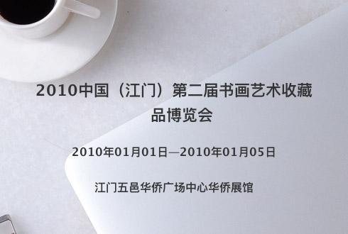 2010中国(江门)第二届书画艺术收藏品博览会
