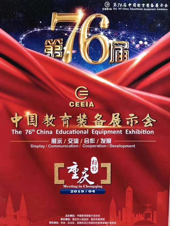 2019第76届中国教育装备展示会