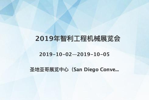 2019年智利工程机械展览会