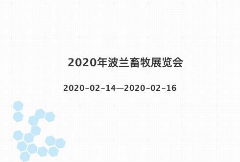 2020年波兰畜牧展览会
