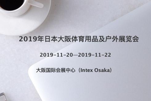 2019年日本大阪体育用品及户外展览会