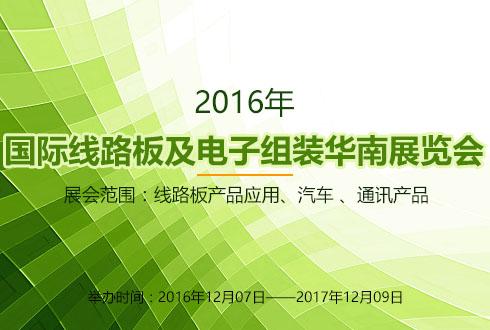 2016年国际线路板及电子组装华南展览会