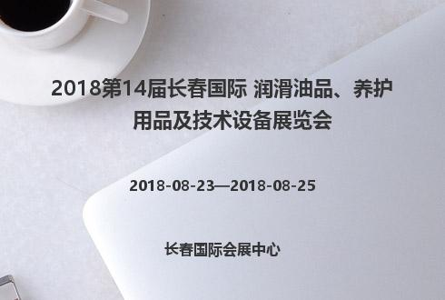 2018第14届长春国际 润滑油品、养护用品及技术设备展览会