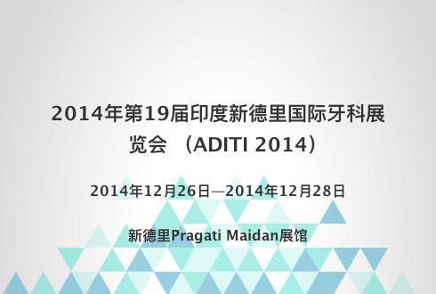 2014年第19届印度新德里国际牙科展览会 (ADITI 2014)
