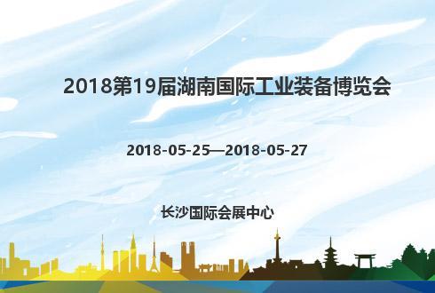 2018第19届湖南国际工业装备博览会