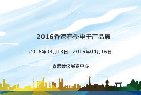 2016香港春季电子产品展