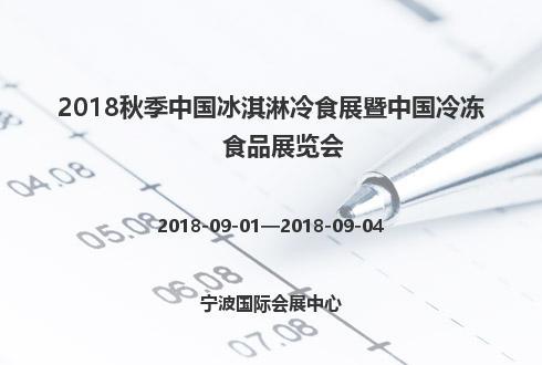 2018秋季中国冰淇淋冷食展暨中国冷冻食品展览会