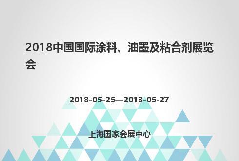 2018中国国际涂料、油墨及粘合剂展览会
