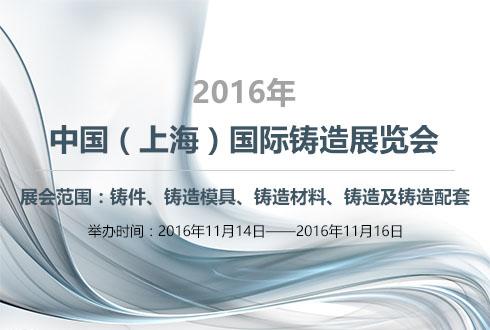 2016年中国(上海)国际铸造展览会
