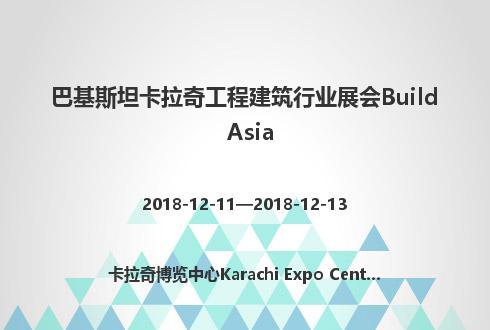 巴基斯坦卡拉奇工程建筑行业展会BuildAsia