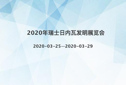 2020年瑞士日内瓦发明展览会