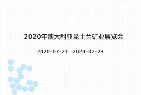 2020年澳大利亚昆士兰矿业展览会
