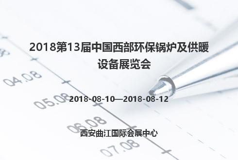 2018第13届中国西部环保锅炉及供暖设备展览会